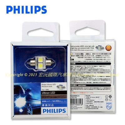 《宏沅國際》PHILIPS 飛利浦 雙尖 (保險絲型) 31mm 超亮白光