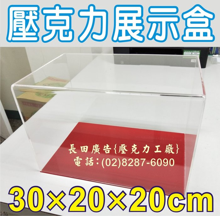 長田{壓克力工廠} 公仔 扭蛋 轉蛋 模型 場景 壓克力盒 展示盒 內徑尺寸30x20x20cm 滑門 防塵盒 收藏盒