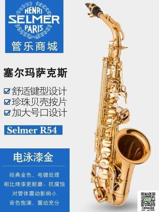 薩克斯 降e調中音薩克斯風Selmer塞爾薩爾瑪樂器考級演奏 成人初學者