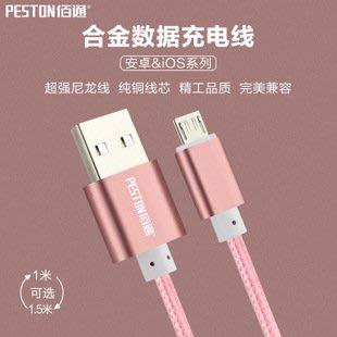 Micro USB 傳輸線 安卓傳輸線 Micro 充電線