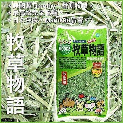 補貨中*WANG*【MR-51】日本Marukan《提摩牧草物語包》美國製Timothy一番割牧草-900g