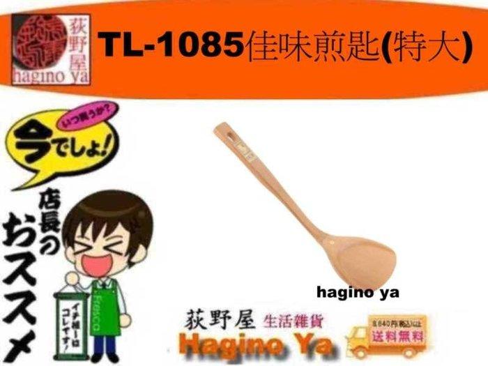 荻野屋 TL-1085 佳味煎匙 特大  鍋鏟 木鏟 煎鏟 12入 TL1085  直購價
