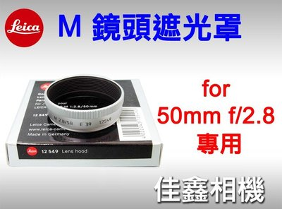 @佳鑫相機@(全新品)LEICA M 鏡頭遮光罩 銀色 for 50mm f/2.8 專用 免運費~