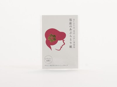 日本 箔座/HAKUZA 金箔吸油面紙 標準型 あぶらとり紙スタンダード30枚入【Mr.QQ】