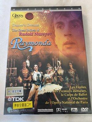 (全新未拆封)紐瑞耶夫芭蕾舞劇:萊夢達 DVD(原價1200元)