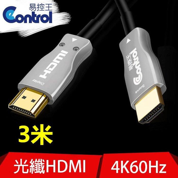 【易控王】3米 HDMI 2.0光纖線 / 4K60Hz 18Gbps HDR 無損傳輸 / 2.0版(30-352)