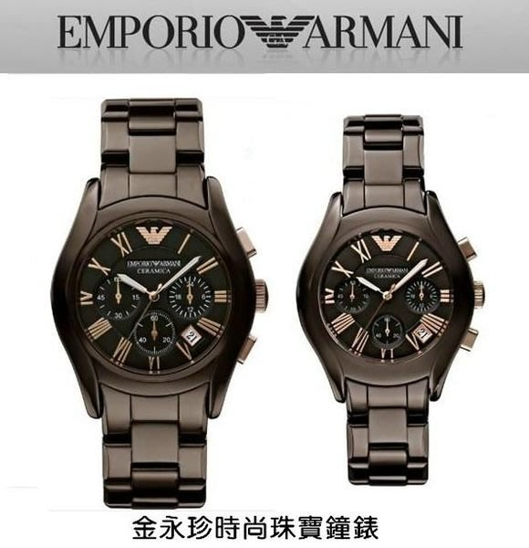金永珍珠寶鐘錶*ARMANI錶 原廠真品 限量陶瓷對錶 AR1446 AR1447  限量 生日 情人節禮物*