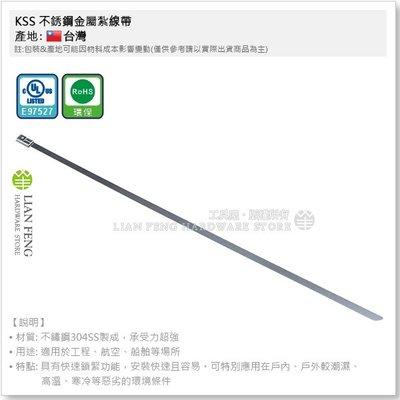 【工具屋】*含稅* KSS 不銹鋼金屬紮線帶 BCT-300 4.6×300 零售 白鐵束帶 束線帶 工程 戶外 船舶