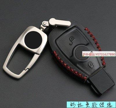 阿拉多-~Benz賓士17款賓士新E級 E200L/E300L/S/C汽車皮套GLC260扣殼車用鑰匙包套男女鑰匙包殼金屬扣保護套