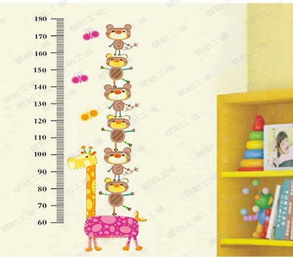 壁貼工場-可超取需裁剪 三代特大尺寸壁貼  牆貼室內佈置 卡通長頸鹿 猴子身高貼  AY862