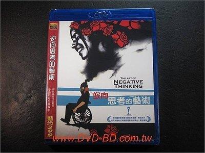 [藍光BD] - 逆向思考的藝術 The Art of Negative Thinking ( 台灣正版 ) - 挪威國家影展提名