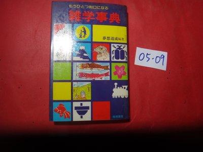 【愛悅二手書坊 05-09】雜學事典         夢想道成/編著      梧桐書院(日文書)