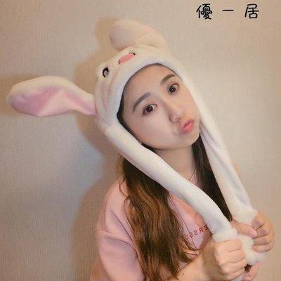 禮物玩具耳朵會動的兔子帽子搞怪毛絨玩具Y-2150YYJ