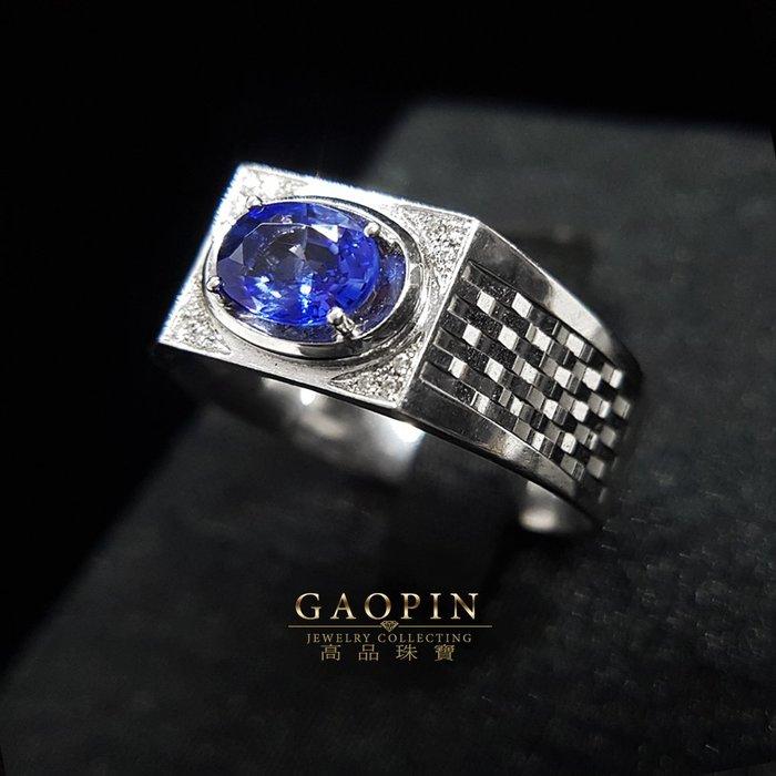 【高品珠寶】1.16克拉斯里蘭卡 藍寶石戒指 父親節禮物  錫蘭 男戒 18K #347