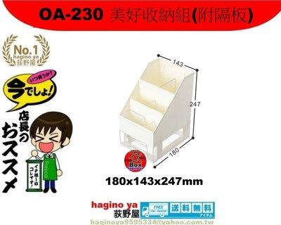 荻野屋 OA-230 美好收納組(附隔板)/置物盒/文具收納組/桌上收納盒/OA230/聯府/直購價
