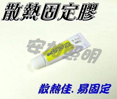 J8A23 高效能 散熱固定膠 散熱膠/導熱膠 適用於HI-POWER LED 鋁基板 散熱
