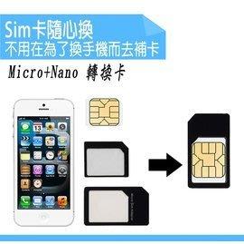 nano Sim 轉 micro SIM + micro 轉 標準SIM 卡 還原卡 轉接卡 小卡轉大卡/卡座/延伸卡
