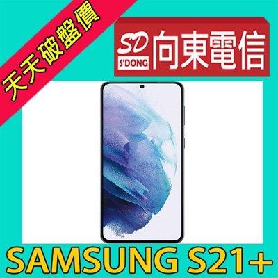【向東-台北光華店】全新三星samsung galaxy s21+ 6.7吋 8+128G空機單機23500元