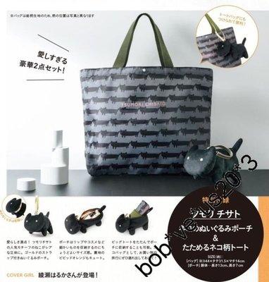 日本 Spring 7 雜誌送   TSUMORI CHISATO  薄尼龍料 Tote Bag有貓掛飾 (贈品) 包郵