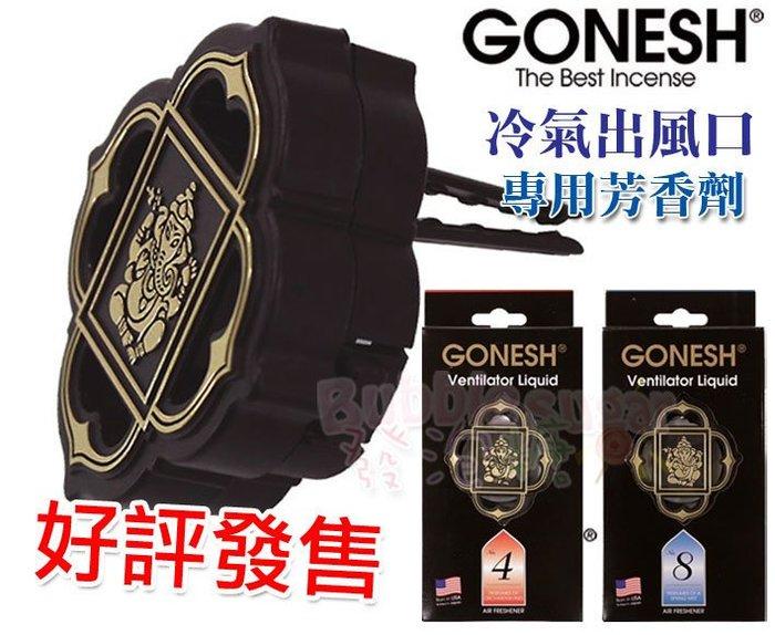 ☆發泡糖 GONESH 線香 車用空調冷氣 出風口/送風口 專用芳香劑 夾式(4號/8號)特價~台南自取/超取