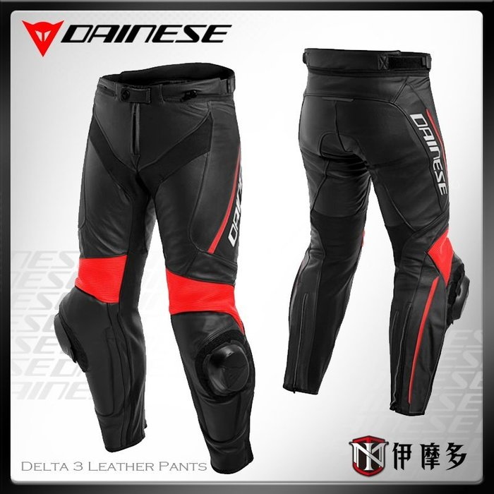 伊摩多※義大利 DAiNESE Delta 3 Leather Pants 防摔褲 皮褲 。黑黑紅 / 4色可選