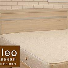 【多瓦娜】 第四代Cleo克利奧-鋼刷耐磨5尺雙人床頭片四色15048P