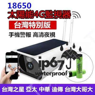 加購太陽能板 18650 太陽能 4G 監視器 網路 手機遠端監控 1080P 夜視 針孔 攝影機 循環 行車記錄 微型