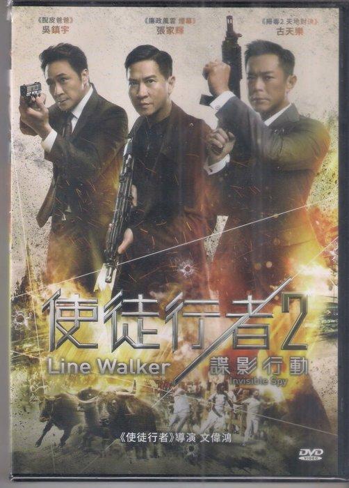 使徒行者2 諜影行動 - 張家輝 古天樂 吳鎮宇 主演 - 已拆封市售版DVD(託售)
