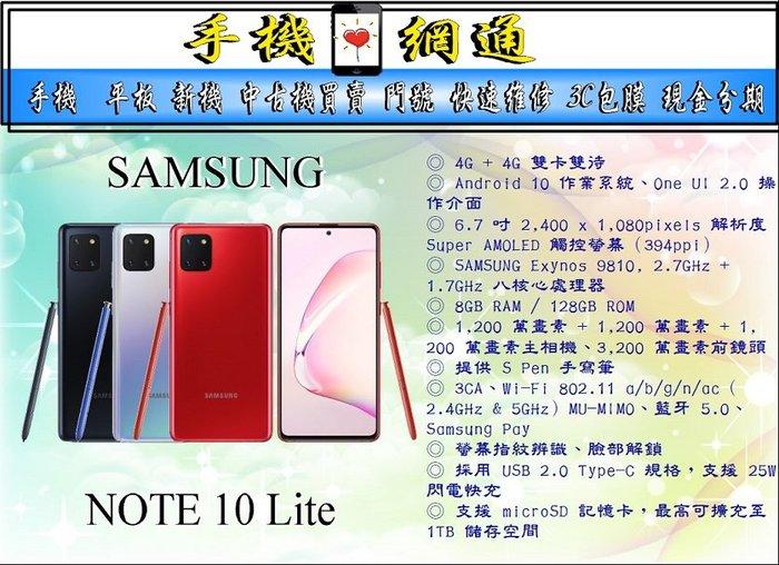 中壢『手機網通』SAMSUNG GALLAXY NOTE 10 LITE直購價16600元 新辦續約攜碼 優惠中