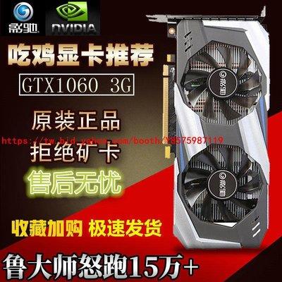 影馳GTX1060 3G 6G顯卡 臺式機電腦顯卡 技嘉RX580 GTX1050TI 9708921