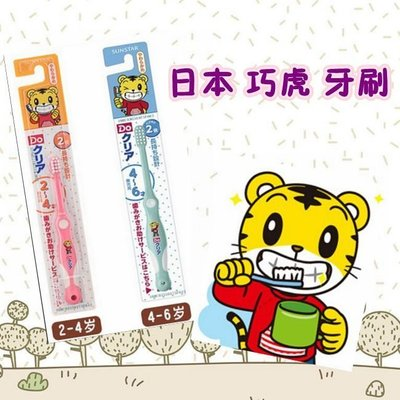 【現貨】Sunstar 日本巧虎牙刷 ...