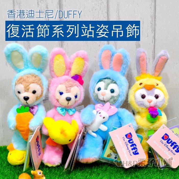 現貨 Duffy 達菲 雪莉玫 史黛拉 傑拉托尼 復活節 兔子 吊飾 鑰匙圈 香港迪士尼 生日禮物[H&P栗子小舖]
