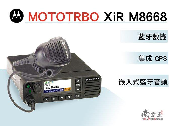 南霸王 MOTOROLA MOTOTRBO XiR M8668 M8660數位無線電對講機彩色LCD繁體中文顯示