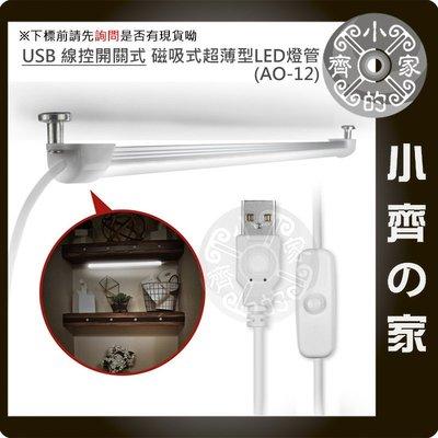 AO-12  線控 開關式 USB LED燈條 LED燈管 磁吸式 宿舍 房間 可接行動電源 緊急照明 小齊的家