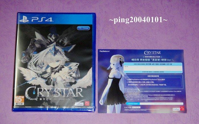 ☆小瓶子玩具坊☆PS4全新未拆封原裝片--慟哭之星 CRYSTAR 中文版 + 特典--下載卡