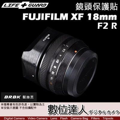【數位達人】LIFE+GUARD[標準款]鏡頭 保護貼 FUJIFILM XF 18mm F2 R 保貼 DIY 包膜
