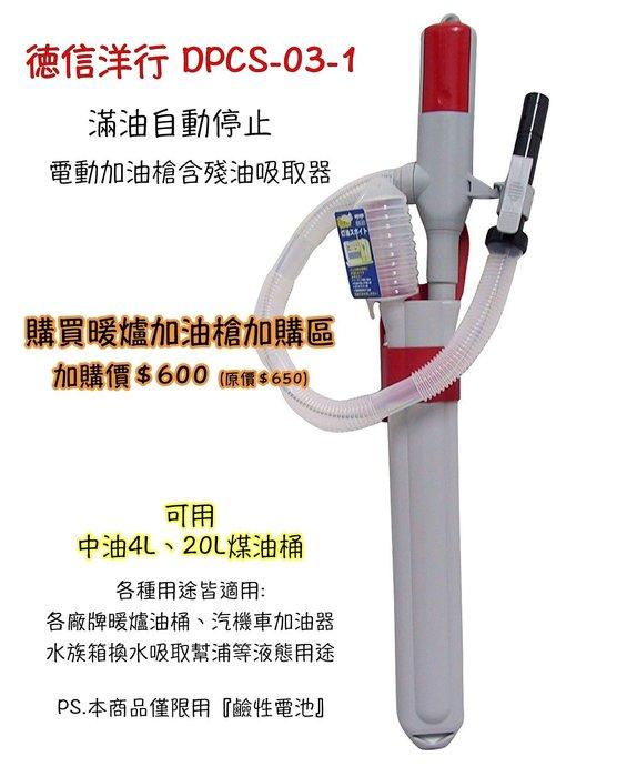 【激安殿堂】煤油暖爐加購電動加油槍區 德信 DPCS-03-1 自動加油槍【含蓋+殘油吸取器】(電動加油器 抽水馬達)