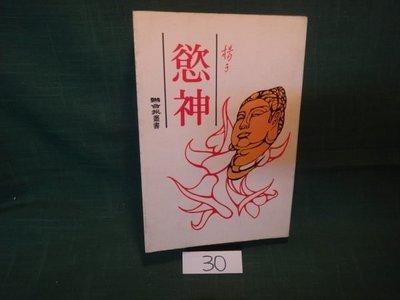 【愛悅二手書坊 06-03】慾神 楊選堂 著 聯合報
