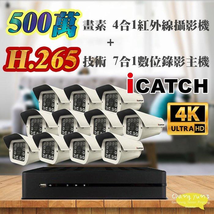 高雄/台南/屏東監視器 可取 套餐 H.265 16路主機 監視器主機+500萬400萬畫素 戶外型紅外線攝影機*11