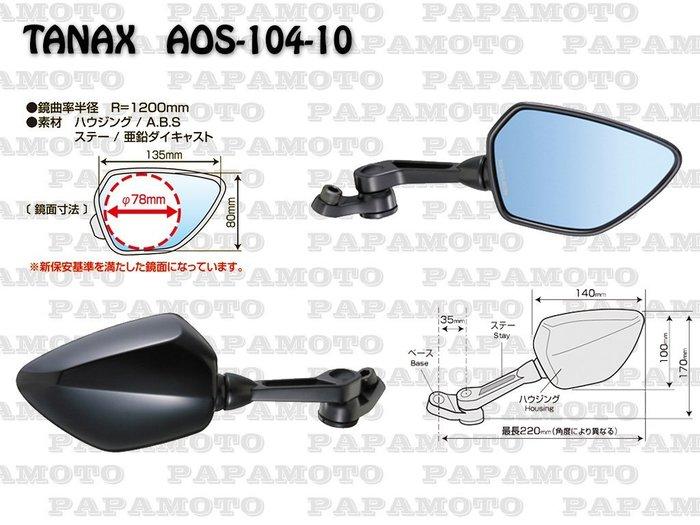 【趴趴騎士】TANAX AOS-104-10B 防眩光學藍鏡後照鏡 10mm
