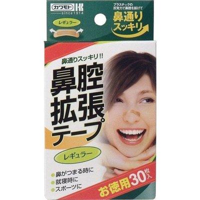 全館滿千免運 現貨 日本製 川本 鼻腔擴張貼 30枚入 鼻腔 擴張 貼布 鼻塞貼 打呼 鼻塞 過敏 好睡 日貨 正品