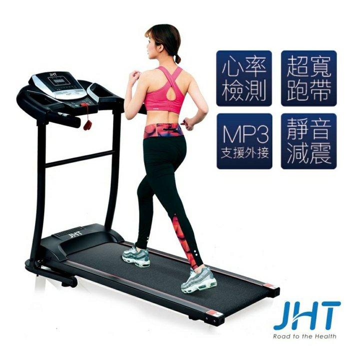 JHT杰西 (謝祖武代言) EazyRun家用型跑步機 K-1803~