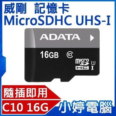 【小婷電腦*記憶卡】全新 威剛 ADATA Premier microSDHC TF UHS-I U1 16G Class10 C10含轉卡