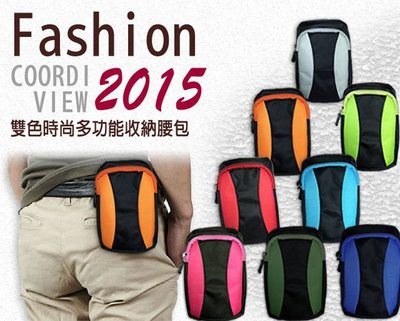 時尚雙色萬用扣環腰包*多層收納/手機腰包/手機套/手機袋/G Pro Lite/小米 米2/3/MI2/3/4/紅米