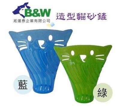 貝果貝果 B&W《造型貓砂鏟》藍/綠兩色 [L1075]