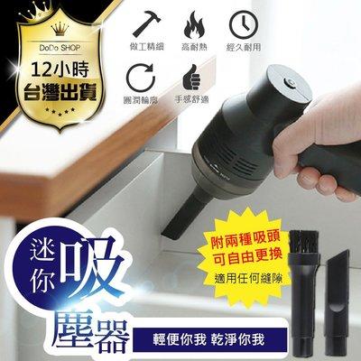 現貨-鍵盤清潔【USB 迷你吸塵器 鍵盤吸塵器】手持吸塵器 USB吸塵器 車用吸塵器 小吸塵器 小型吸塵器 桌上吸塵器