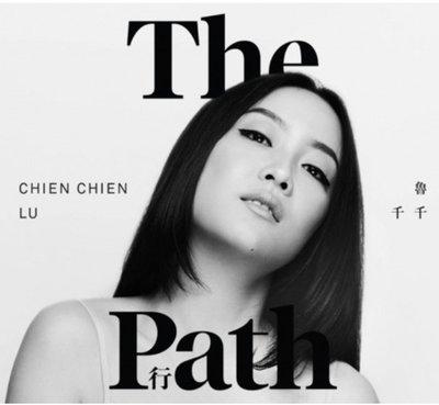 合友唱片 魯千千 行 Chien Chien Lu The Path CD