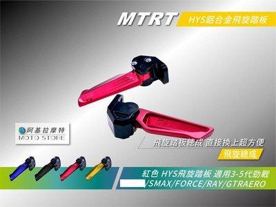 MTRT HYS 飛旋踏板 紅色 腳踏板 三代勁戰 四代勁戰 五代勁戰 SMAX FORCE RAY 踏板