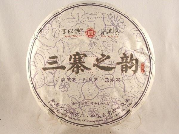 Q㊣軒凌茶苑㊣-B935-可以興2011年三寨之韵大樹茶-生茶400克-低價起標