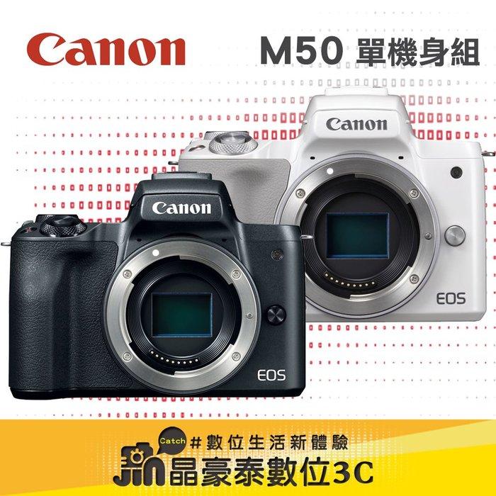 【9月底前購買即送原廠電池+1000元禮券】現貨免等 Canon EOS M50 單機身 微單眼 公司貨 高雄